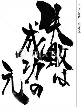 失敗は成功の元・・・文字のイラスト素材 [26856707] - PIXTA