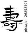 寿 漢字 日本語のイラスト 26858303