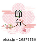 節分 ロゴ 文字素材のイラスト 26876530