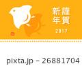 年賀状2017年 黄色  26881704