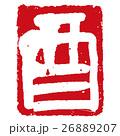 綿棒書体「酉」の落款 印篆・白文 26889207