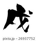 筆文字 文字 漢字のイラスト 26937752