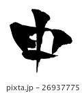 筆文字 申 26937775