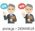 回答 税理士 弁護士のイラスト 26940619