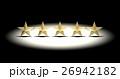 五つ星, 5スター 26942182