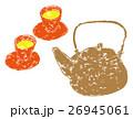 急須 湯呑み お茶のイラスト 26945061