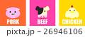 肉アイコン 文字つき 26946106