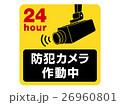 防犯カメラステッカー 26960801