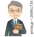 税理士 弁護士 男性 26961734