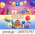 誕生日 パーティー 横型のイラスト 26975797