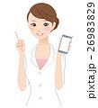 美容 女性 スマートフォンのイラスト 26983829
