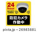 防犯カメラステッカー02 26983881