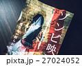 ゾンビ ゾンビ映画 映画の写真 27024052