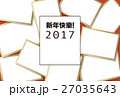 2017年賀状テンプレート「大盛りフォトフレーム」新年快樂 添え書きスペース空き ハガキ横 27035643