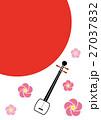 新春 ライブ 三味線 27037832