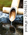 つくばい 水 水流の写真 27040275