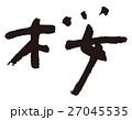 桜 筆文字 書 27045535
