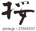 桜 筆文字 書 27045537