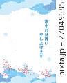 寒中見舞い 寒中お見舞い申し上げます はがきテンプレートのイラスト 27049685