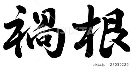 禍根のイラスト素材 [27059226] - PIXTA