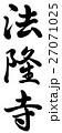 法隆寺 27071025
