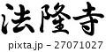 法隆寺 27071027