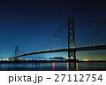明石海峡大橋 星空 27112754