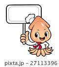 イカ キャラクター 文字のイラスト 27113396