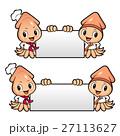 イカ キャラクター 文字のイラスト 27113627