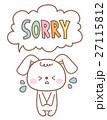 ほのぼのかわいい手書き風うさぎのキャラクター 謝るポーズとSORRYの文字 ベクター・背景透過png 27115812