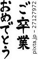 筆文字 文字素材 ベクターのイラスト 27127972