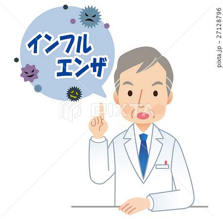 インフルエンザ予防 医療 医師 27128796