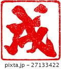 「戌」年賀状用筆文字朱印素材 27133422