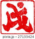 戌 年賀状素材 筆文字のイラスト 27133424