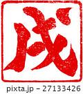 「戌」年賀状用筆文字朱印素材 27133426