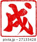 「戌」年賀状用筆文字朱印素材 27133428