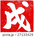「戌」年賀状用筆文字朱印素材 27133429