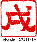 戌 年賀状素材 筆文字のイラスト 27133430
