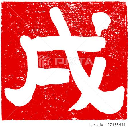 「戌」年賀状用筆文字朱印素材 27133431