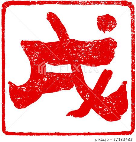「戌」年賀状用筆文字朱印素材 27133432