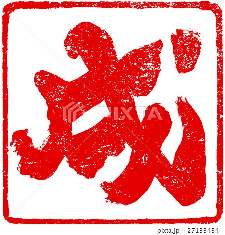 「戌」年賀状用筆文字朱印素材 27133434