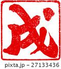 戌 年賀状素材 筆文字のイラスト 27133436
