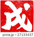 戌 年賀状素材 筆文字のイラスト 27133437