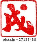 戌 年賀状素材 筆文字のイラスト 27133438