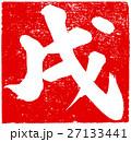 戌 年賀状素材 筆文字のイラスト 27133441
