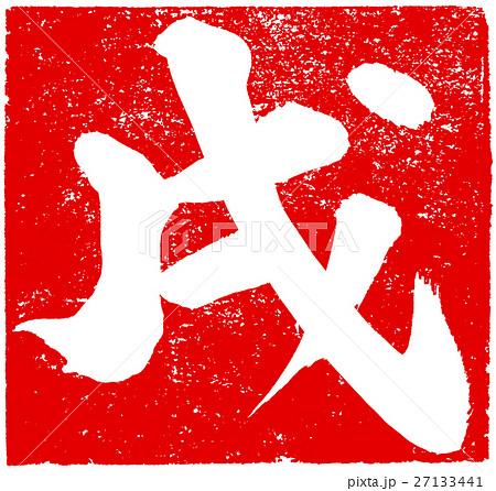 「戌」年賀状用筆文字朱印素材 27133441