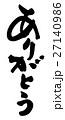 筆文字 ありがとう.n 27140986