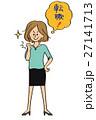 女性 転職 20代のイラスト 27141713