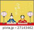 雛人形 ひなまつり 桃の節句のイラスト 27143462