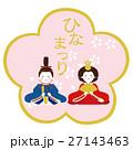 雛人形 ひなまつり 桃の節句のイラスト 27143463